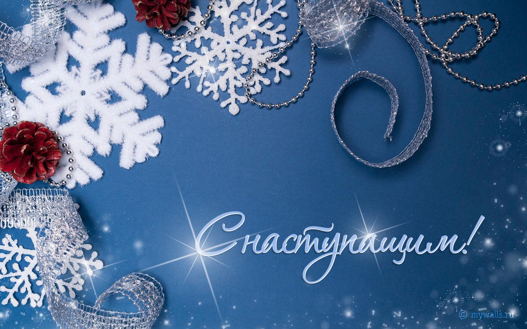 Благодарности любовью, поздравительная электронная открытка с наступающим новым годом